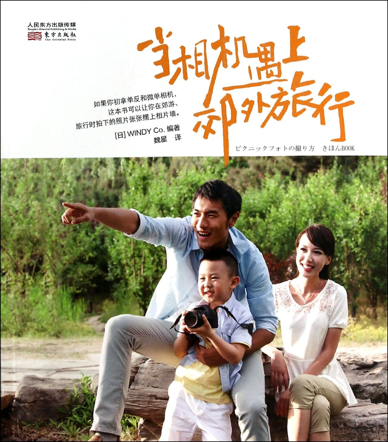 When the camera meets the outskirts of travel(Chinese Edition) PDF