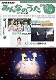 NHK みんなのうた 2019年 8月・9月 [雑誌] (NHKテキスト)