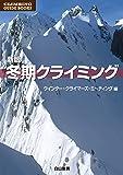 新版 冬期クライミング (クライミング・ガイドブックス)