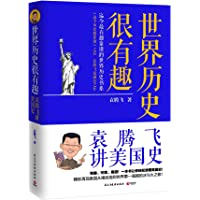 袁腾飞讲美国史
