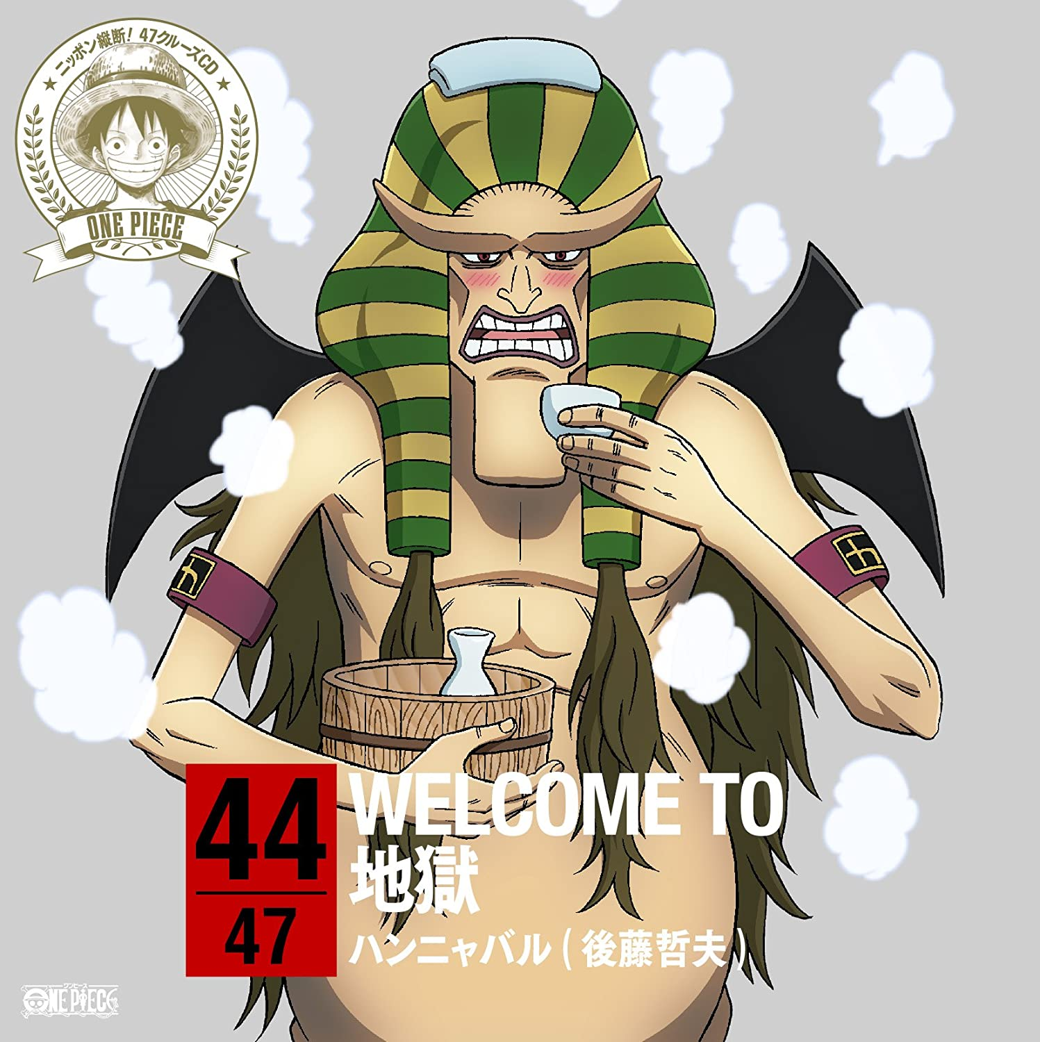 Amazon | ワンピース ニッポン縦断! 47クルーズCD in 大分 WELCOME TO ...