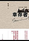 幸存者 (中国三部曲·骄阳)