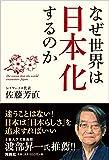 """なぜ世界は""""日本化""""するのか"""