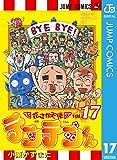 花さか天使テンテンくん 17 (ジャンプコミックスDIGITAL)