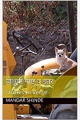 जेशूची गोष्ट व इतर: Stories in Verse (Marathi Edition) Kindle Edition