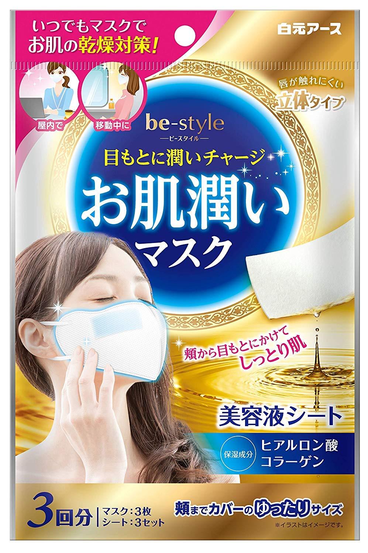 白元アース be-style(ビースタイル) お肌潤いマスク 3セット入 60個セット   B07J181BVN