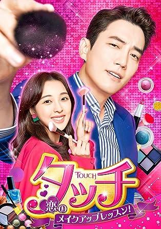 [DVD]タッチ~恋のメイクアップレッスン!~ DVD-SET2