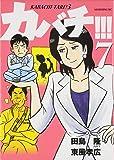 カバチ!!!-カバチタレ!3-(7) (モーニング KC)