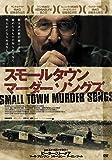 スモールタウン マーダー ソングズ [DVD]
