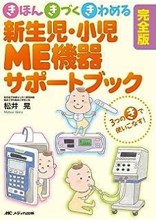 e00cdb7f8ad88 完全版 新生児・小児ME機器サポートブック  きほん・きづく・きわめる