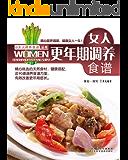 女人更年期调养食谱 (女人调养食谱丛书)