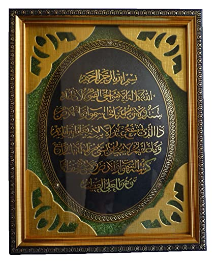 Muslim Islamic Art Al Quran Ayat Kursi Plaque Decorative Display ...