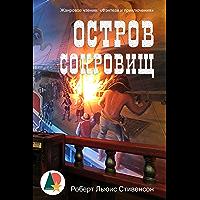 Остров сокровищ (Авантюры и приключения) (Russian Edition) book cover
