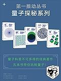 第一推动丛书·量子探秘系列(量子科普不可多得的经典著作,五本书带你玩转量子!)(新版套装共5册:《量子之谜》《宇宙的琴弦》《不同的宇宙》《时间之箭》《存在之轻》)