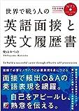 MP3CD-ROM付き 世界で戦う人の 英語面接と英文履歴書 (アスカカルチャー)