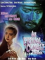 Eternal Combat