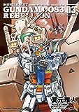 機動戦士ガンダム0083 REBELLION(3)<機動戦士ガンダム0083 REBELLION> (角川コミックス・エース)