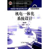 """""""十二五""""普通高等教育本科国家级规划教材·机械设计制造及其自动化专业系列教材:机电一体化系统设计(第四版)"""