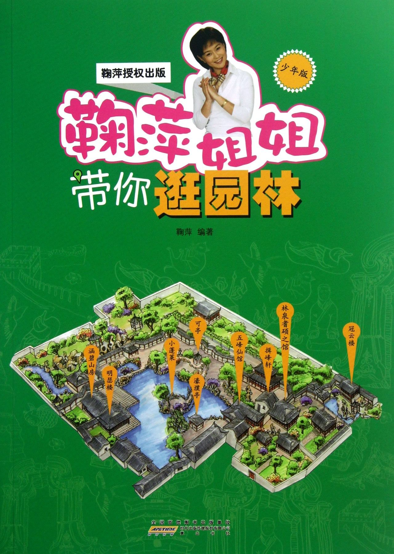 Read Online Visiting Classic Gardens - For Teenagers (Chinese Edition) PDF