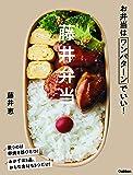 藤井弁当-お弁当はワンパターンでいい!