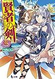 賢者の剣 6 (ヒーロー文庫)