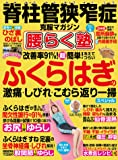 脊柱管狭窄症克服マガジン 腰らく塾 Vol.9 2019年 冬号