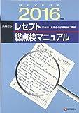 レセプト総点検マニュアル 2016年版
