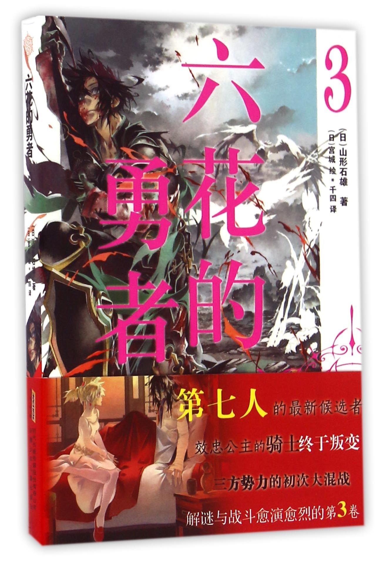 六花的勇者(3) ebook