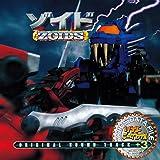 (ANIMEX1200-196)ゾイド オリジナル・サウンドトラック+3 ~Mission~
