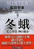 冬蛾 私立探偵 神山健介 (祥伝社文庫)