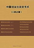 中国社会生活史书系(9册合辑)