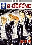 G・DEFEND(61) (冬水社・ラキッシュコミックス)