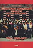 オフィシャルスコア 福山雅治 ギター弾き語り全曲集 Vol.1 1990-1997 (オフィシャル・スコア)