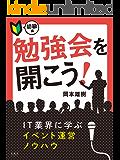 勉強会を開こう!〜IT業界に学ぶイベント運営ノウハウ・初級編〜
