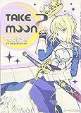 Take moon 2―武梨えりtypeーmoon作品集 (IDコミックス DNAメディアコミックス)