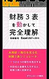 財務3表を動かして完全理解 Excel2007/2010/2013対応版 「管理職のための超簡単」シリーズ