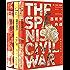 西班牙内战:革命与反革命