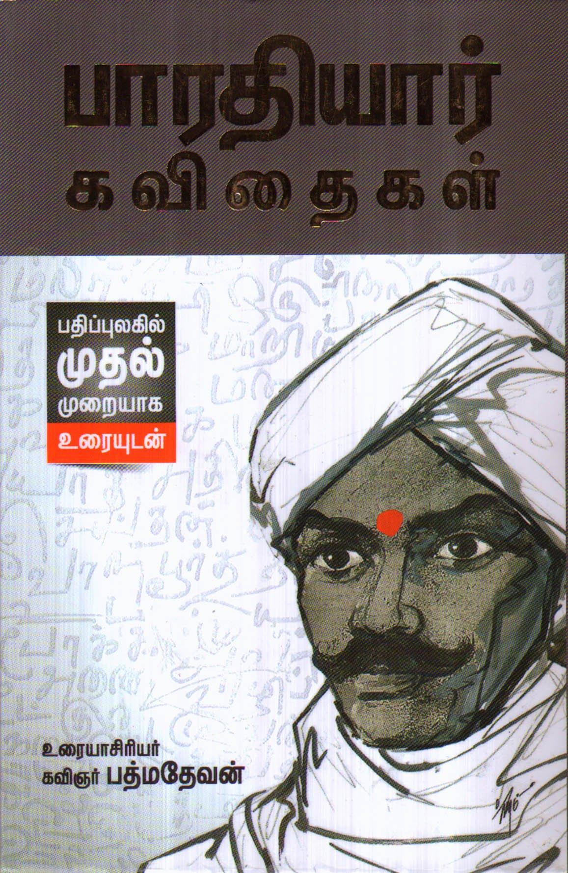 Book bharathiar pdf kavithaigal