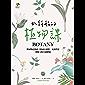如詩般的植物課: 將植物比擬孩子的成長歷程,充滿哲思、想像力的美感體驗(華德福教學引導1) (Traditional Chinese Edition)