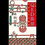試験に出ないQED異聞 高田崇史短編集 (講談社ノベルス)