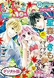 Sho-Comi 2019年22号(2019年10月19日発売) [雑誌]