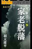 家老脱藩・与一郎シリーズ参