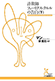 詐欺師フェーリクス・クルルの告白(下) (光文社古典新訳文庫)