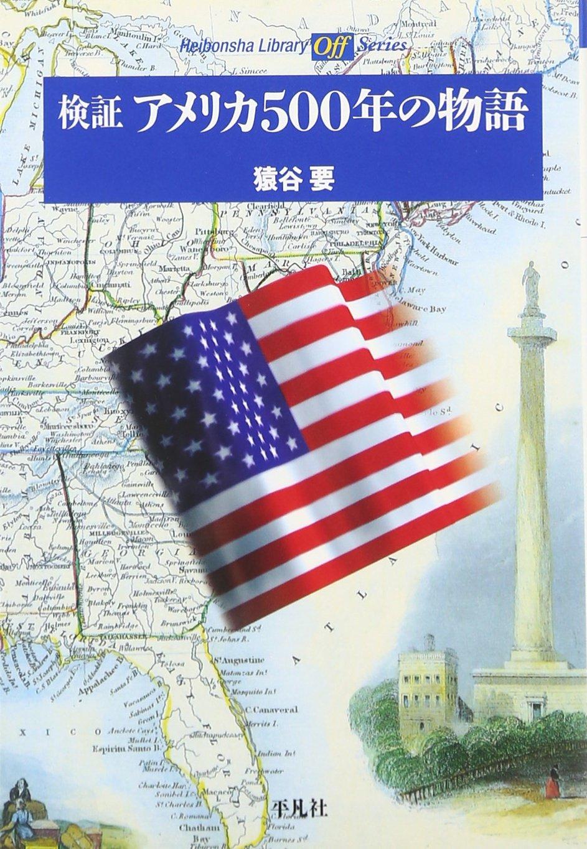 Kenshō amerika gohyakunen no monogatari. pdf epub