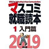 マスコミ就職読本2019入門篇