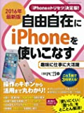 2016年最新版 自由自在にiPhoneを使いこなす(日経BPパソコンベストムッ (日経BPパソコンベストムック)