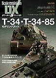 T-34・T-34-85 モデリングブック (スケールモデル ファン DX)