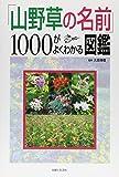 「山野草の名前」1000がよくわかる図鑑