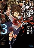 人狼ゲーム(3) (バンブーコミックス)