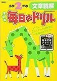 小学2年の文章読解 (毎日のドリル)